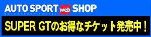 AUTO SPORT web SHOP