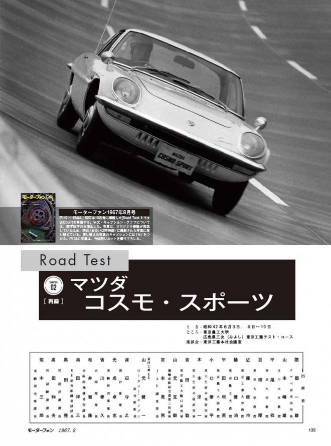 復刊したモーターファン。第2号は6月25日発売