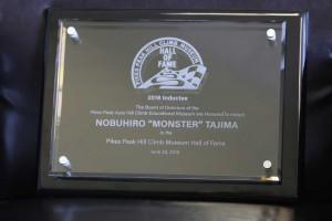 モンスター田嶋の『ホール・ オブ・フェイム』を記念して送られた表彰楯