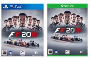 9月8日発売の『F1 2016』、プレイステーション4版とXbox One版のパッケージ