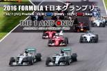 F1日本GP特集