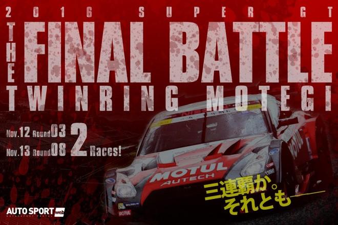 公式戦初の土・日2日連続レース。スーパーGT最終戦もてぎを楽しもう