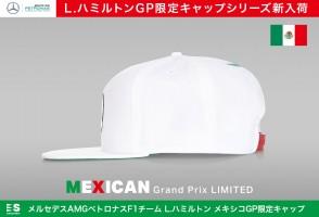 今回も完売必至。ハミルトンのメキシコGP限定キャップが販売開始