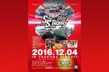今年も筑波で体感型モータースポーツイベント『スピード×サウンド トロフィー』が開催される。