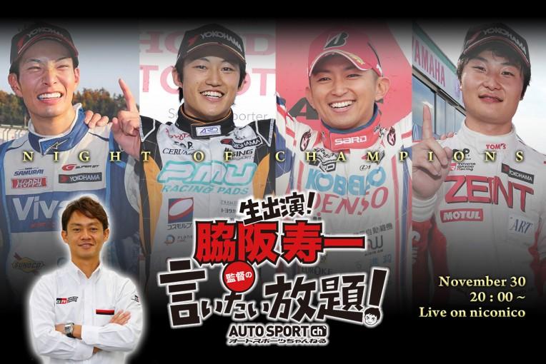 11月30日の『脇阪寿一の言いたい放題!』は4名のチャンピオンが大集合!