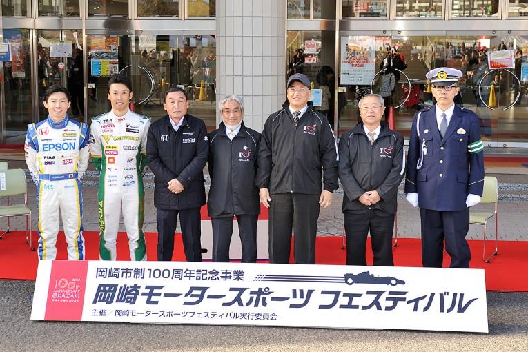 岡崎モータースポーツフェスティバルの様子
