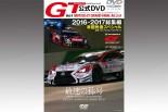 スーパーGT公式DVD第4弾『 2016スーパーGT オフィシャルDVD Vol.4』が12月16日(金)に全国書店・webで発売される。