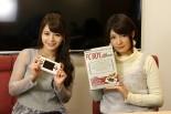 AUTOSPORTwebナビゲーターのふたりが携帯レトロゲーム機「FC BOY in 88 GAMES」を紹介