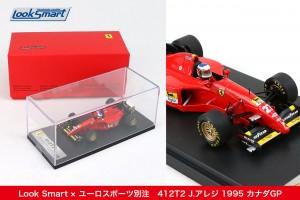 『フェラーリ412T2 ジャン・アレジ 1995年カナダGP』
