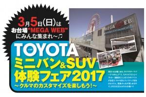 TOYOTA ミニバン&SUV体験フェア2017は3月5日(日)、東京・お台場のMEGA WEBで開催