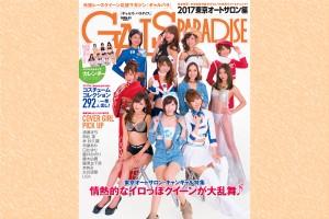 東京オートサロンを大特集のギャルズ・パラダイス2017最新号が発売!