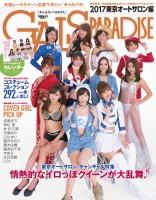 ギャルズ・パラダイス2017東京オートサロン編