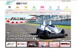 鈴鹿サーキットの公式ホームページがリニューアルされている