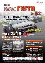 『NAPAC FESTA』が3月13日に富士スピードウェイで開催される