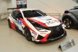 16年トヨタ体制発表 ニュルブルクリンク24時間耐久レース LEXUS RC F