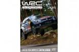 ラリー/WRC | 15年のWRC総集編、DVDとブルーレイで3月20日発売