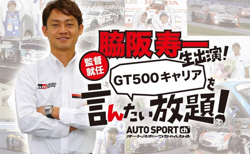 スーパーGT | 寿一GT500引退を語る『言「ん」たい放題』をOA!