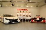 スーパーGT | ホンダ、GT500参戦体制発表。ハイブリッド非搭載に