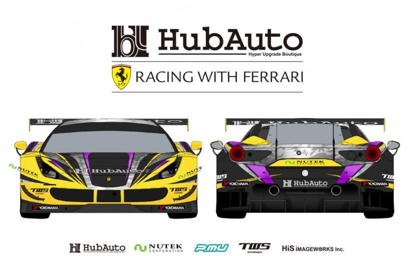 国内レース他 | 日台のコラボチームがS耐で実現。フェラーリ488 GT3でHubAutoがST-X参戦へ