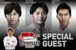 スーパーGT | 2/16『寿一の言「ん」たい放題』ゲストはこの3人!