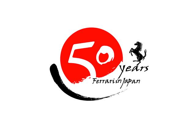 インフォメーション   フェラーリ、日本での50周年祝う記念ロゴ発表