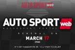 F1 | オートスポーツweb  3/17リニューアルのお知らせ