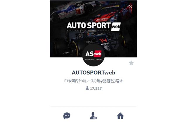 インフォメーション | 「LINE」の公式アカウントにオートスポーツwebが登場