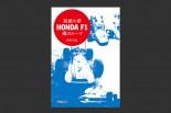 F1 | 1960年代、ホンダ第一期F1活動を辿る『双頭の夢 HONDA F1 魂のルーツ』