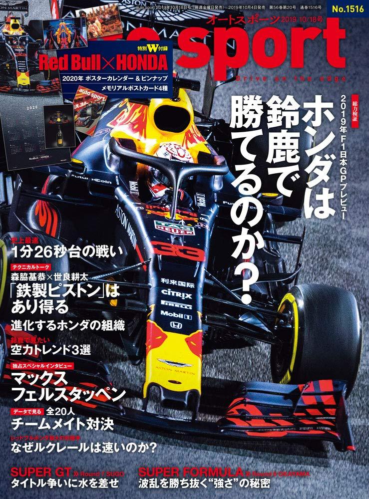 2019年F1日本GPプレビュー <br>総力検証 ホンダは鈴鹿で勝てるのか?