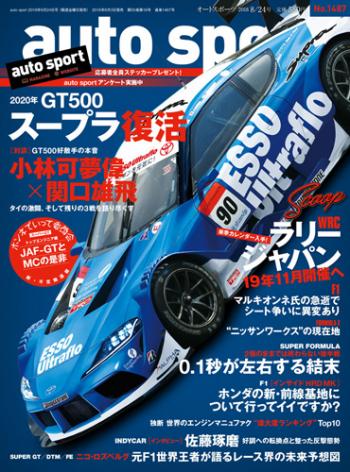auto sport 8/24号 (No.1487) 2018.08.03