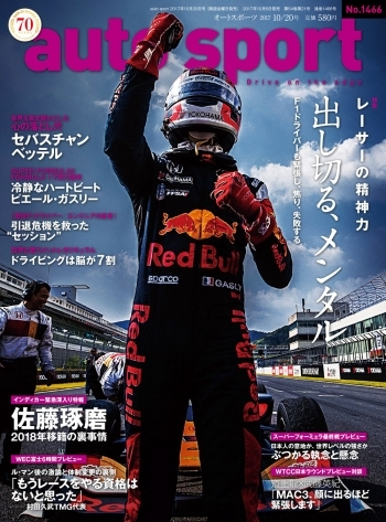 auto sport 10/20号(No.1466) 2017.10.06