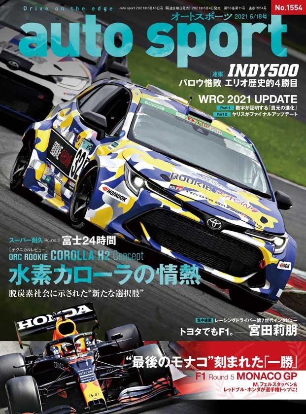 auto sport 6/18号(No.1554) 2021.06.04
