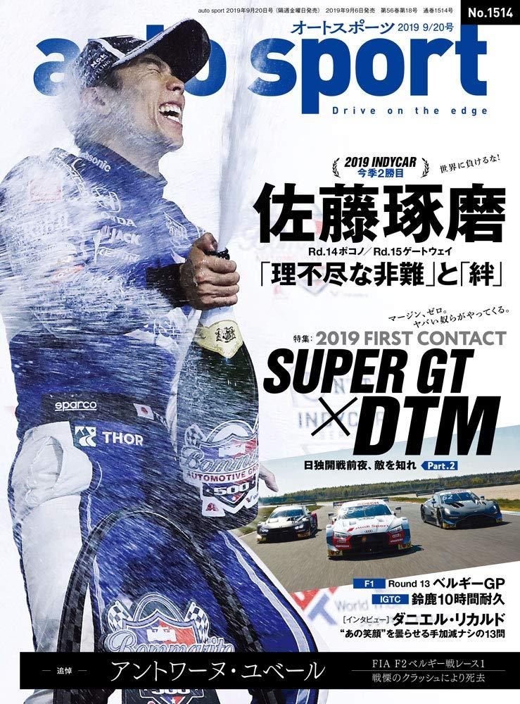 佐藤琢磨 今季2勝目<br>SUPER GT × DTM<br>-追悼-アントワーヌ・ユベール