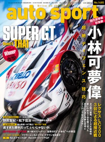 auto sport 7/20号(No.1485) 2018.07.06