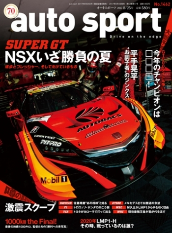 auto sport 8/25号(No.1462) 2017.08.04 定価580円