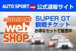 インフォメーション | AUTOSPORT web SHOPでスーパーGT最終戦もてぎのチケット販売開始