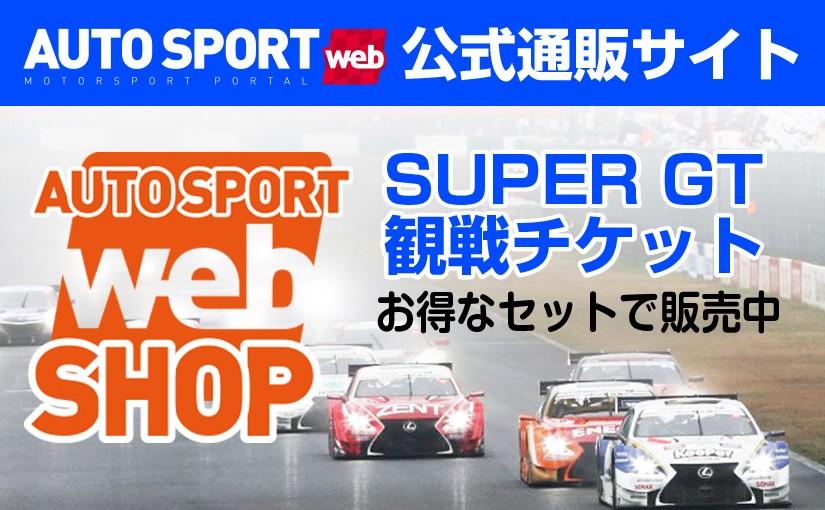 スーパーGT | AUTOSPORT web SHOPにてお得なスーパーGTチケット発売中