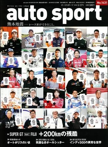 インフォメーション | 「auto sport」最新号で緊急巻頭特集。「熊本地震──レース界ができること」