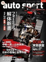 autosport 5/12号(No.1455)