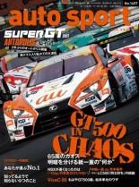 auto sport 6/9号 (No.1457) 2017.05.26