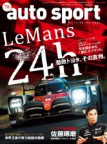 auto sport 7/7号 (No.1459) 2017.06.23 定価580円