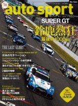 auto sport 9/22号(No.1464) 2017.09.08 定価580円