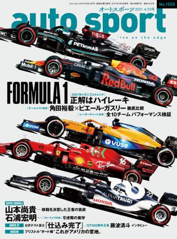 auto sport 4/23号 (No.1550)
