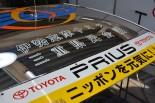 30号車TOYOTA PRIUS apr GTのルーフにはこんな文字も。