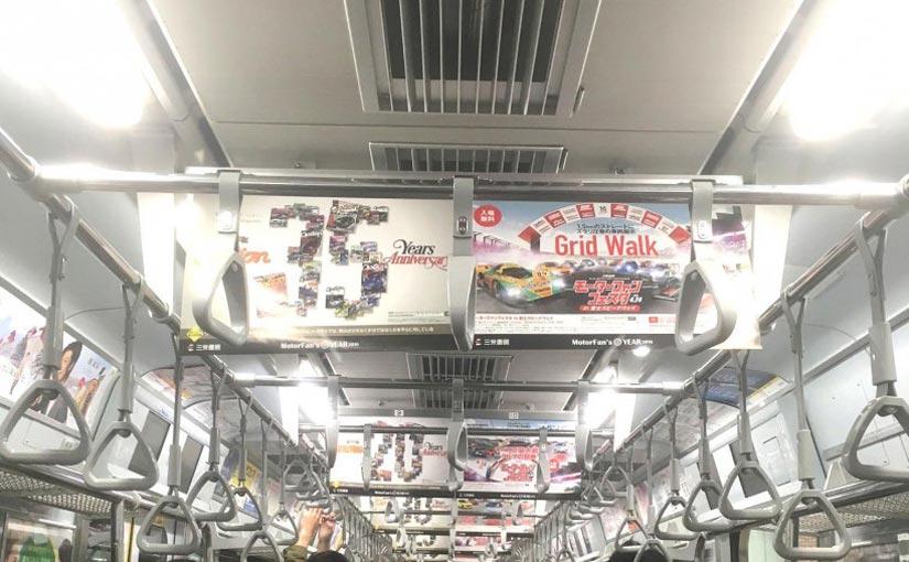 インフォメーション   [MFYニュース]モーターファンフェスタ:東京の電車がジャックされてる!!