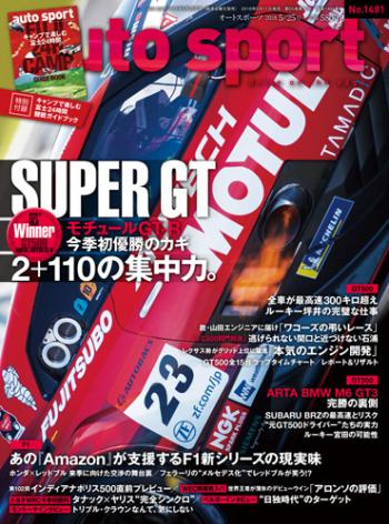 auto sport 5/25号(No.1481) 2018.05.11