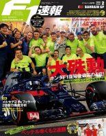 F1速報 2018第2戦バーレーンGP号 2018.04.12