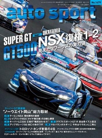 auto sport 4/27号(No.1479) 2018.04.13