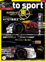 auto sport 12/29号 (No.1471)