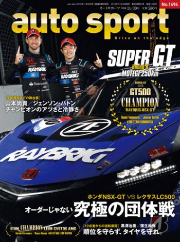 auto sport 11/30号 (No.1494)2018.11.16